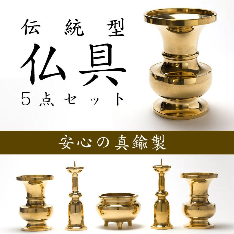 仏具・伝統型仏具5点セット(中/金)