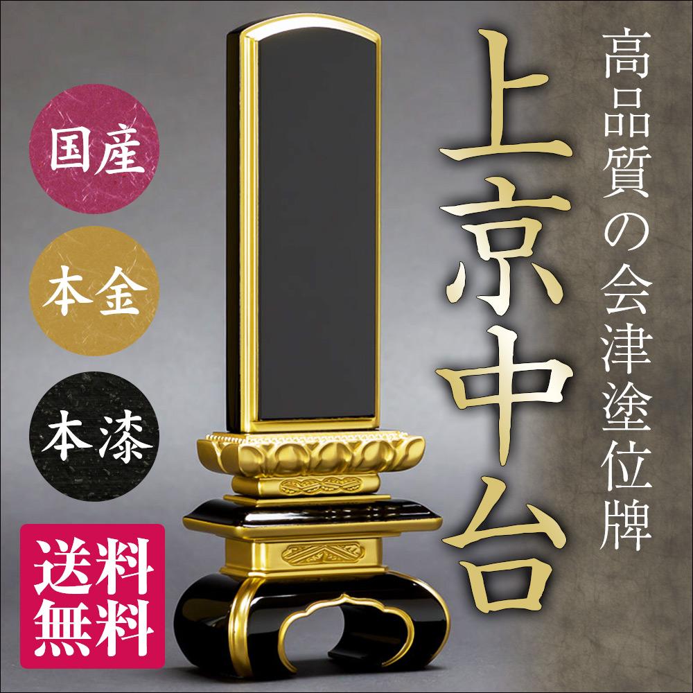 【文字代込】位牌 会津塗 上京中台 面粉 幅広5寸 【品質保証】【送料無料】