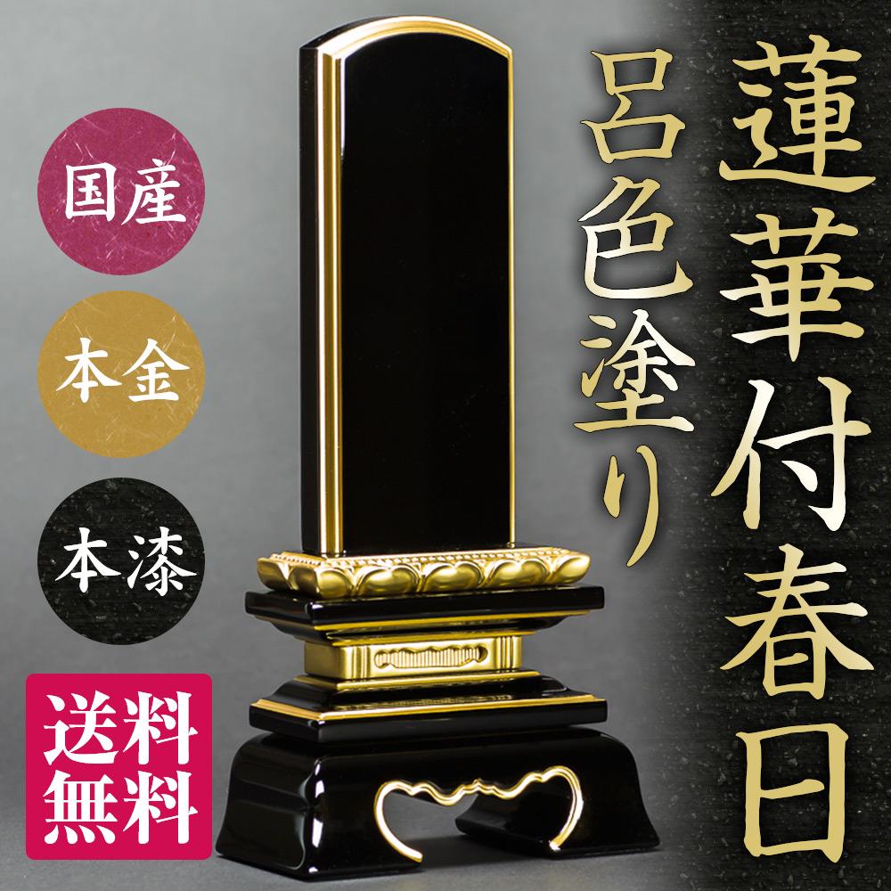 日本製の位牌・蓮華付春日 呂色(4寸)【送料無料】【文字代込】【品質保証】