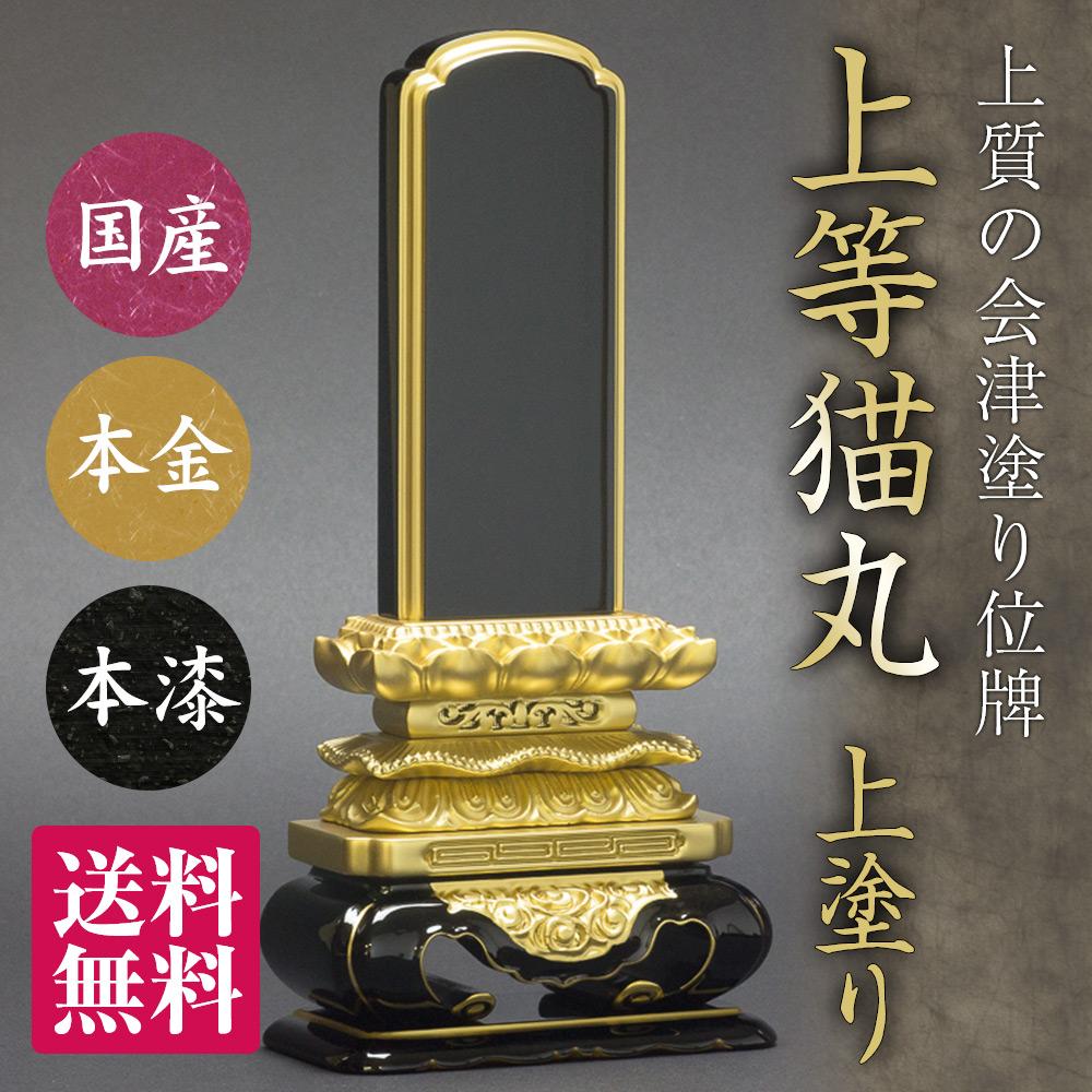 日本製の位牌・上等猫丸 上塗 (4寸)【送料無料】【文字代込】【品質保証】