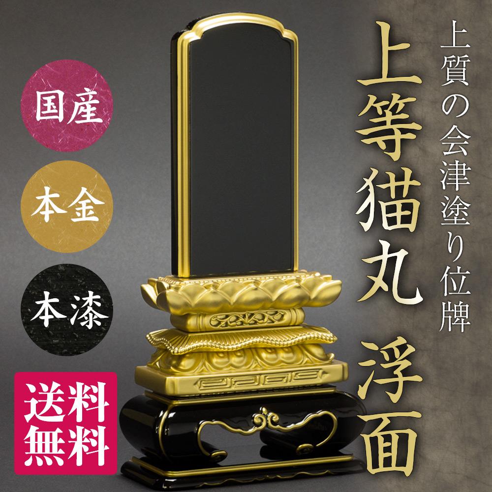 日本製の位牌・上等猫丸 浮面 上塗(4.5寸)