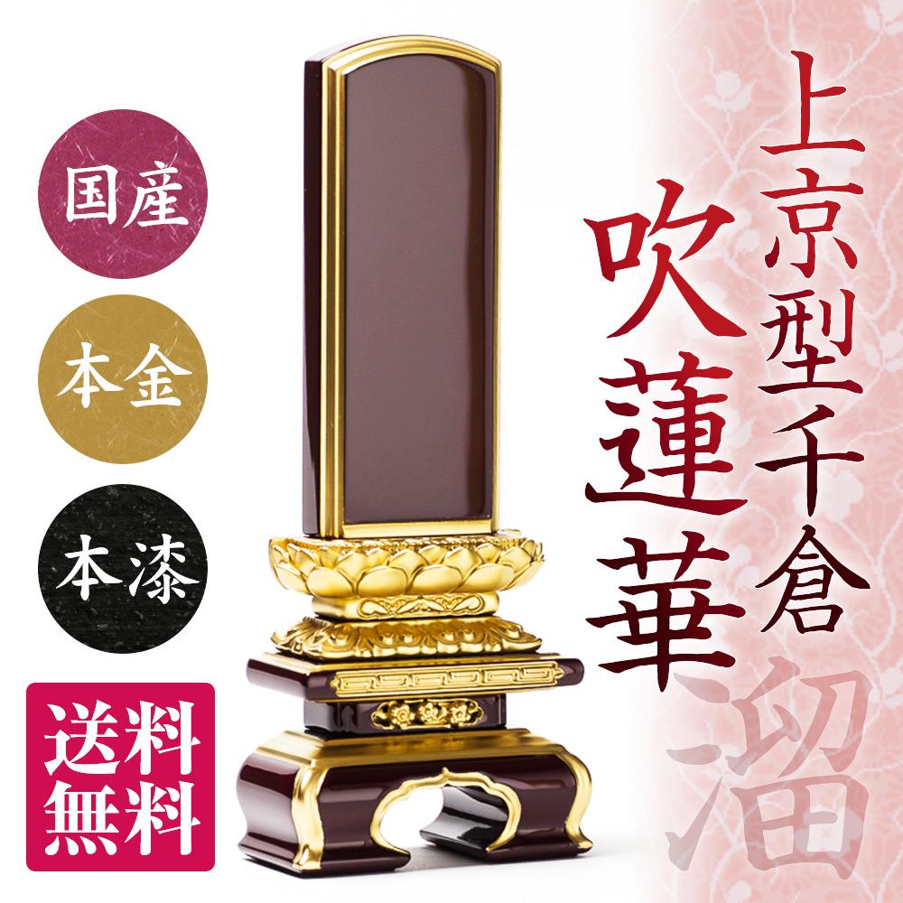 日本製の位牌・上京型千倉 吹蓮華 面粉 溜(6寸)