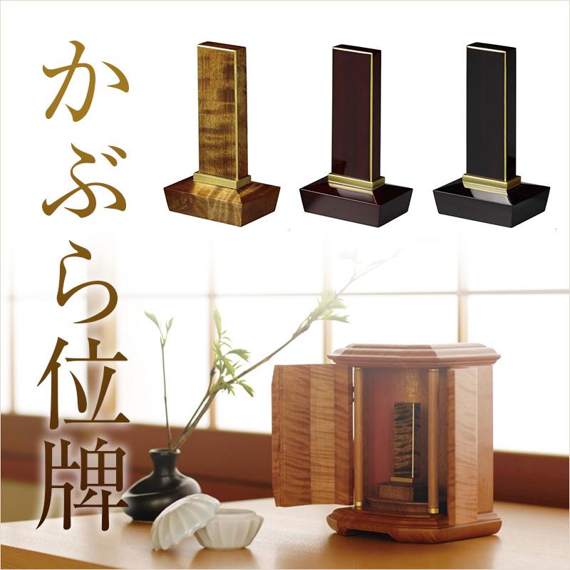日本製の位牌・かぶら位牌【文字代込】【送料無料】【品質保証】