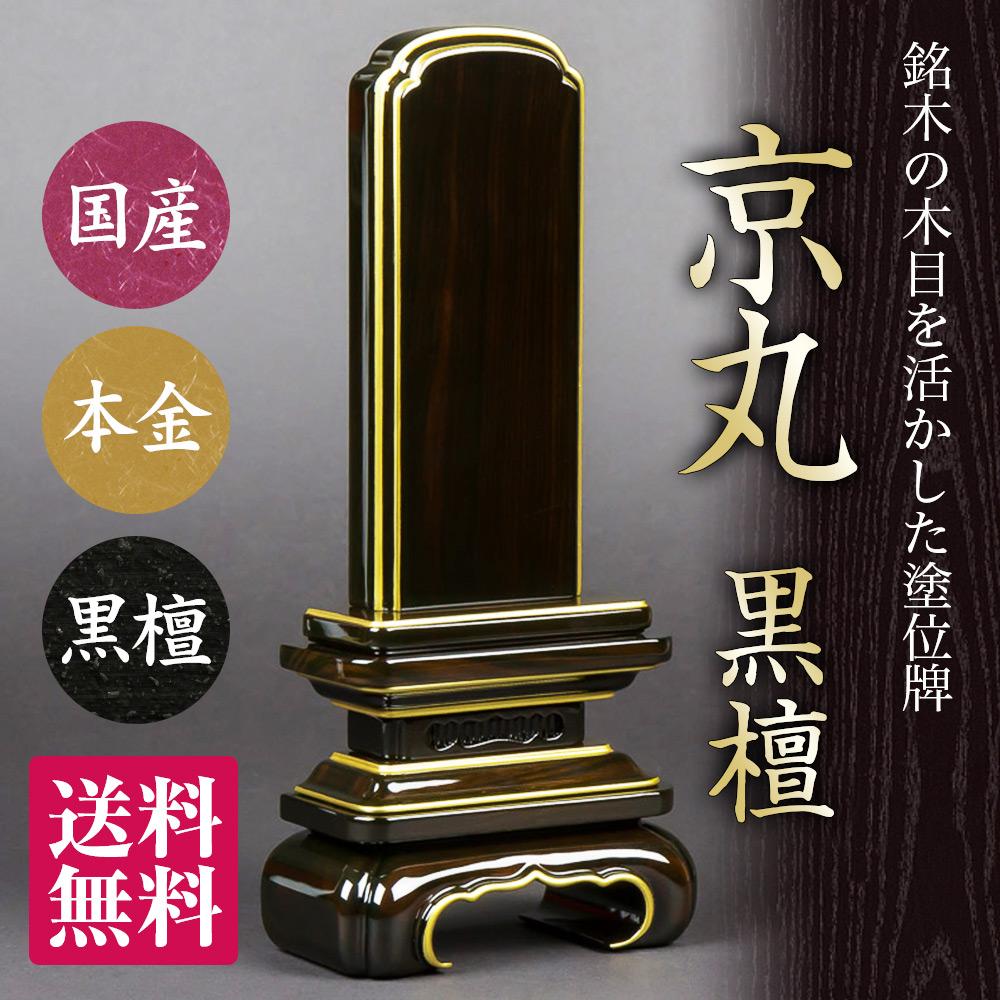 日本製の位牌・京丸 漆 黒檀 (5寸)