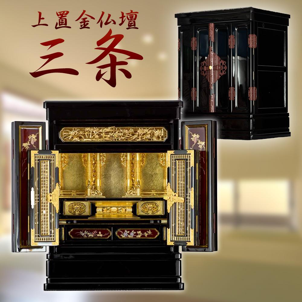 仏壇・京型上置 三条 15号 障子付(本体のみ)