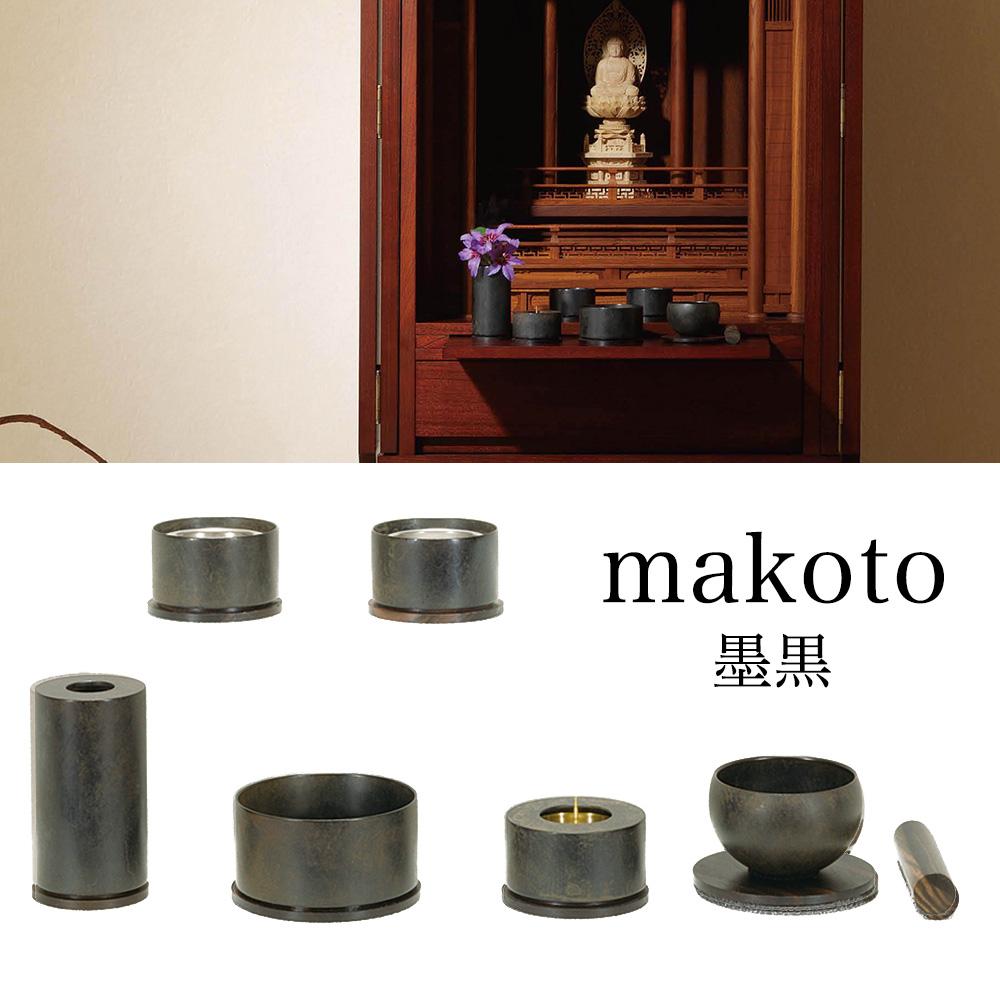 仏具・makoto 7点セット 墨黒