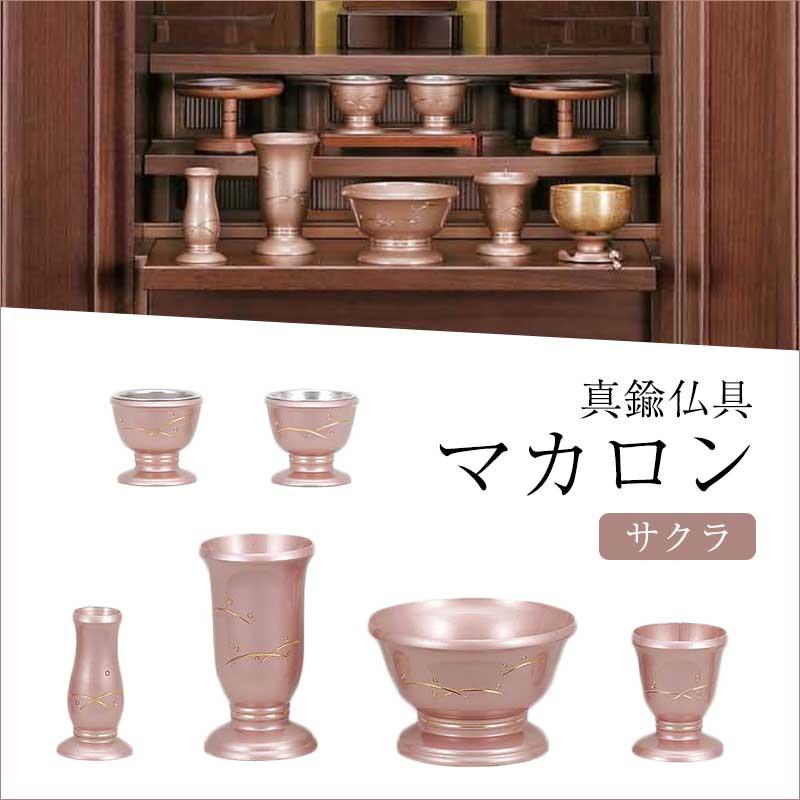 仏具・マカロン 6点セット つゆ芝 サクラ(3.0寸)