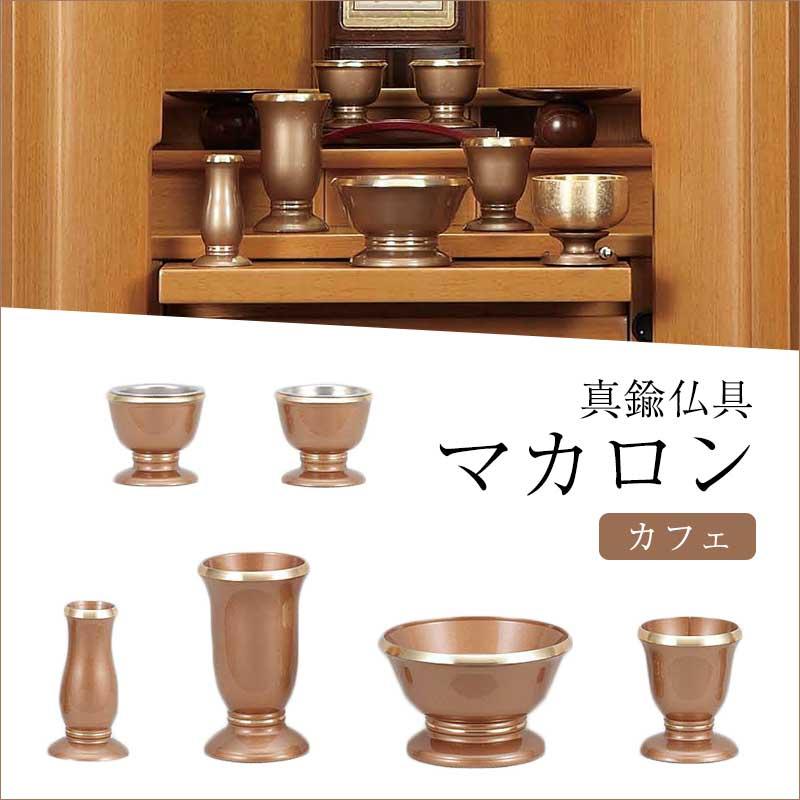 仏具・マカロン 6点セット カフェ(3.0寸)