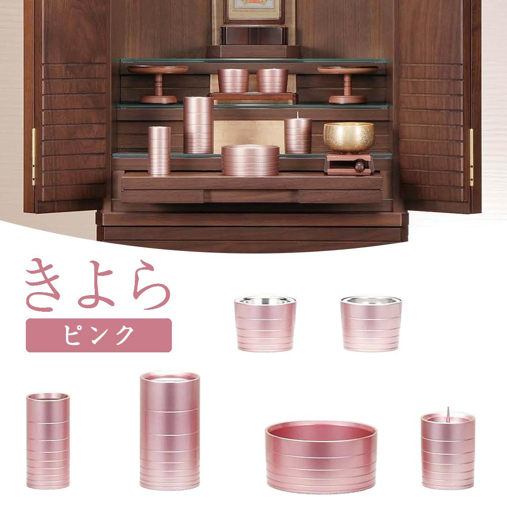 仏具・きよら 6点セット 小(ピンク)