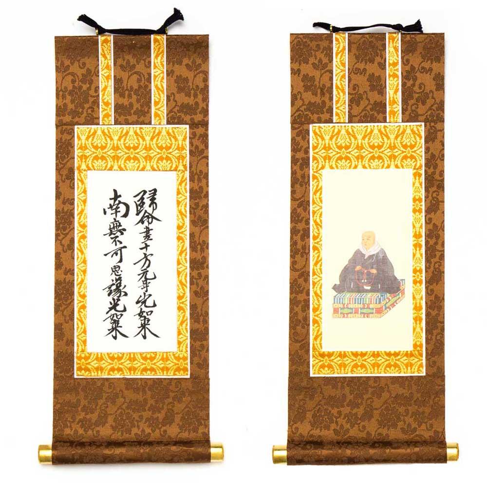 仏壇掛軸・浄土真宗高田派 脇侍セット(30代/茶)