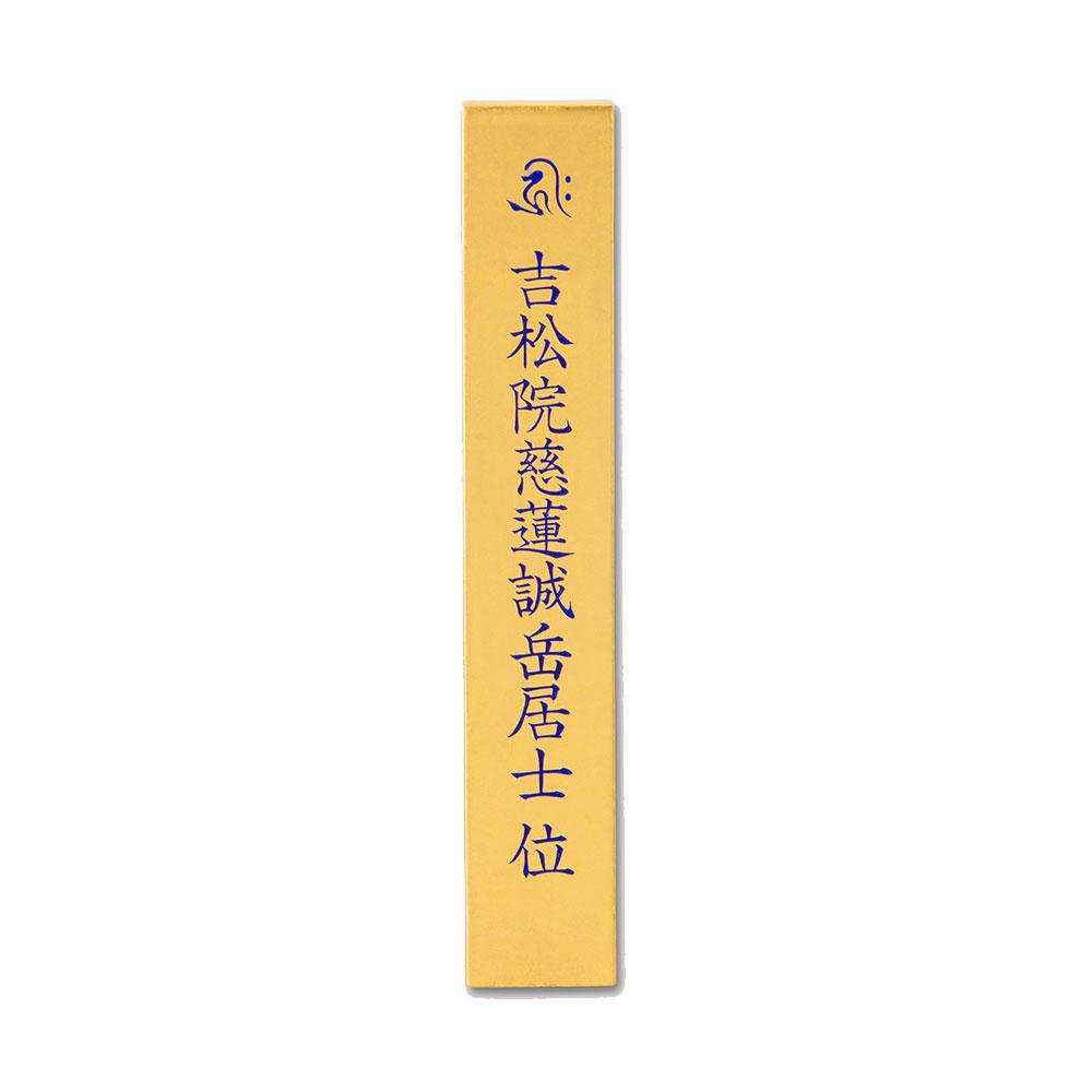 日本製の位牌・くくり用 札板 金箔 日本製【送料無料】【文字代込】【品質保証】