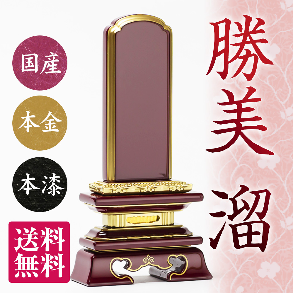 日本製の位牌・勝美 溜(4.5寸)【送料無料】【文字代込】【品質保証】