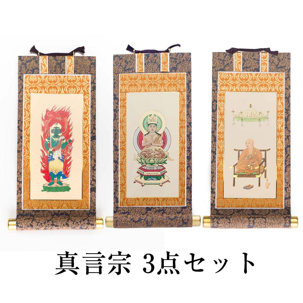 仏壇掛軸・真言宗 3点セット(紺/30代)