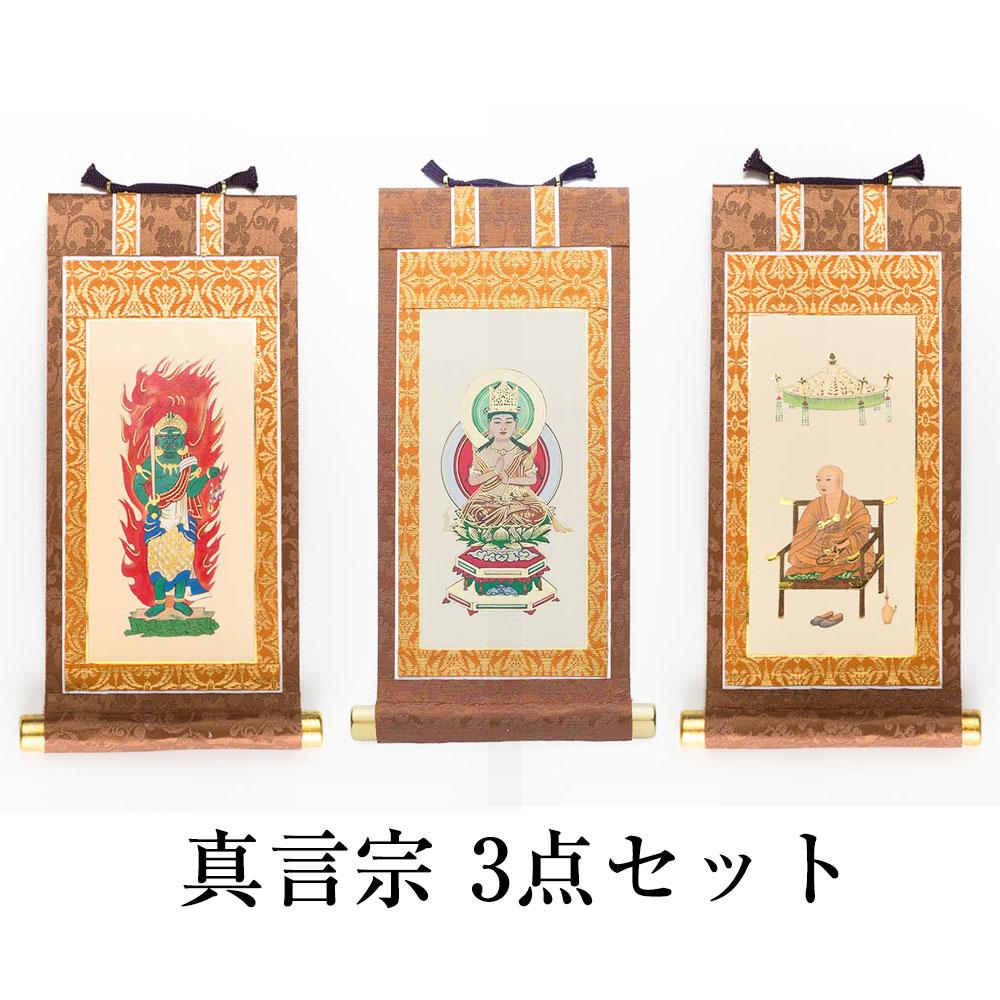 仏壇掛軸・真言宗 3点セット(茶/30代)
