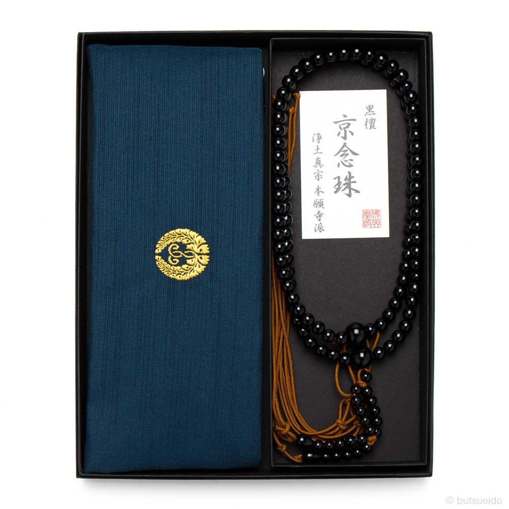 数珠・浄土真宗本願寺派仕様 男性用 数珠&数珠袋セット(黒檀・ネイビー)