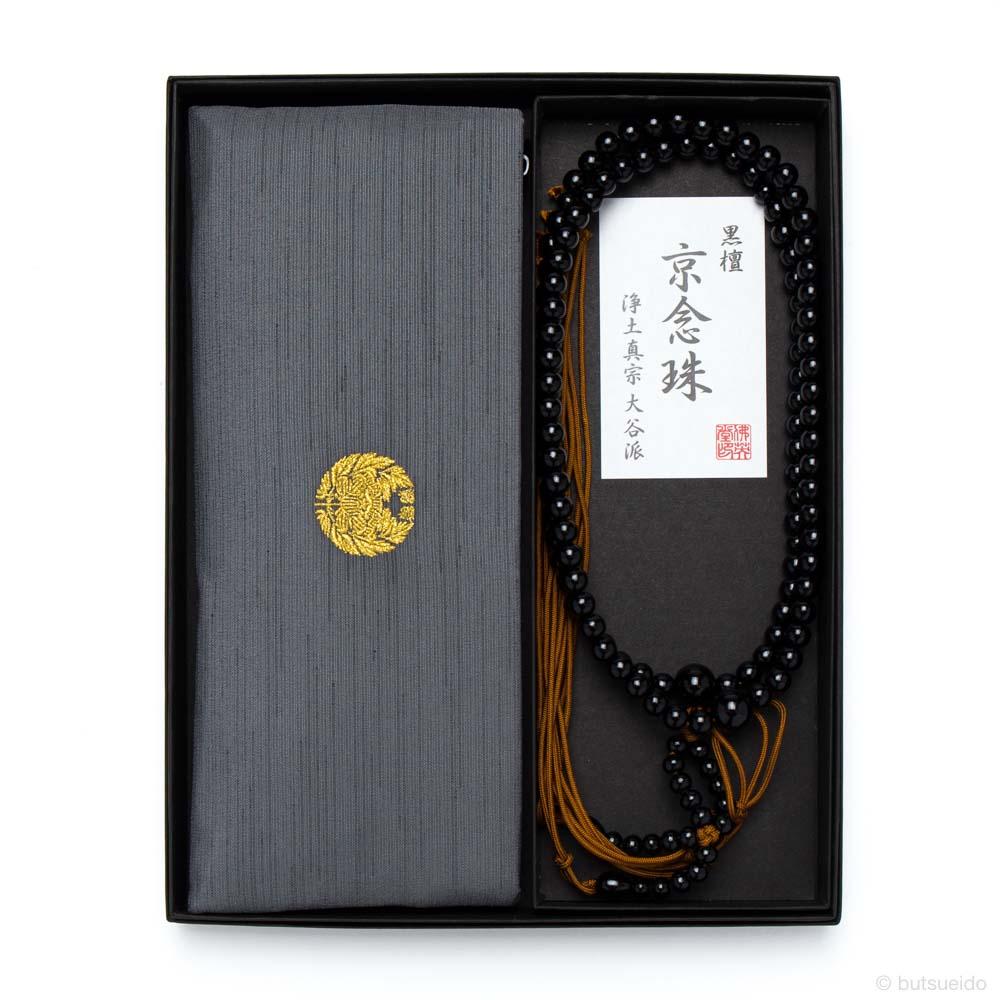 数珠・浄土真宗大谷派仕様 男性用 数珠&数珠袋セット(黒檀・グレー)