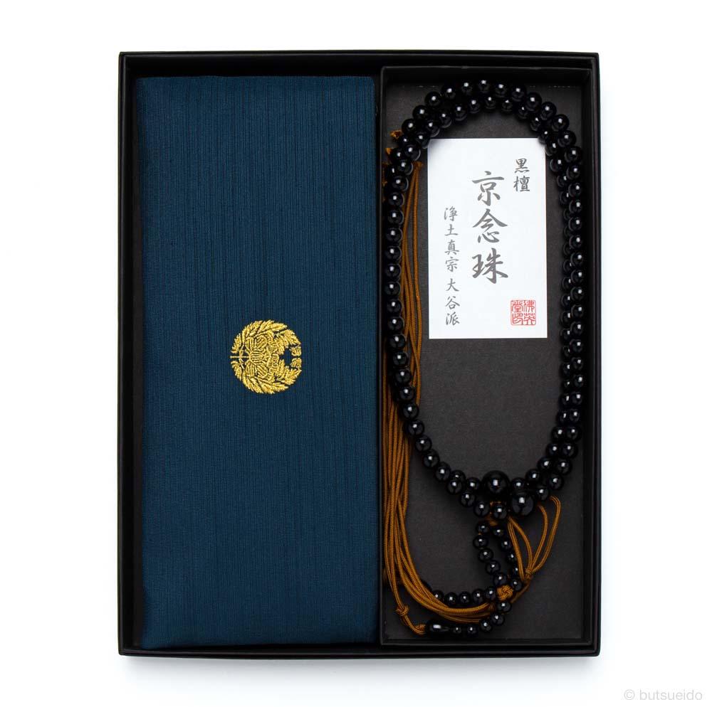 数珠・浄土真宗大谷派仕様 男性用 数珠&数珠袋セット(黒檀・ネイビー)