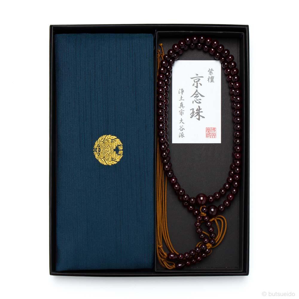 数珠・浄土真宗大谷派仕様 男性用 数珠&数珠袋セット(紫檀・ネイビー)