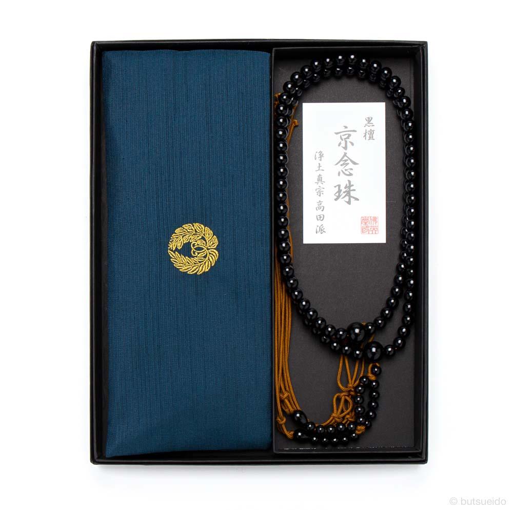 数珠・浄土真宗高田派仕様 男性用 数珠&数珠袋セット(黒檀・ネイビー)