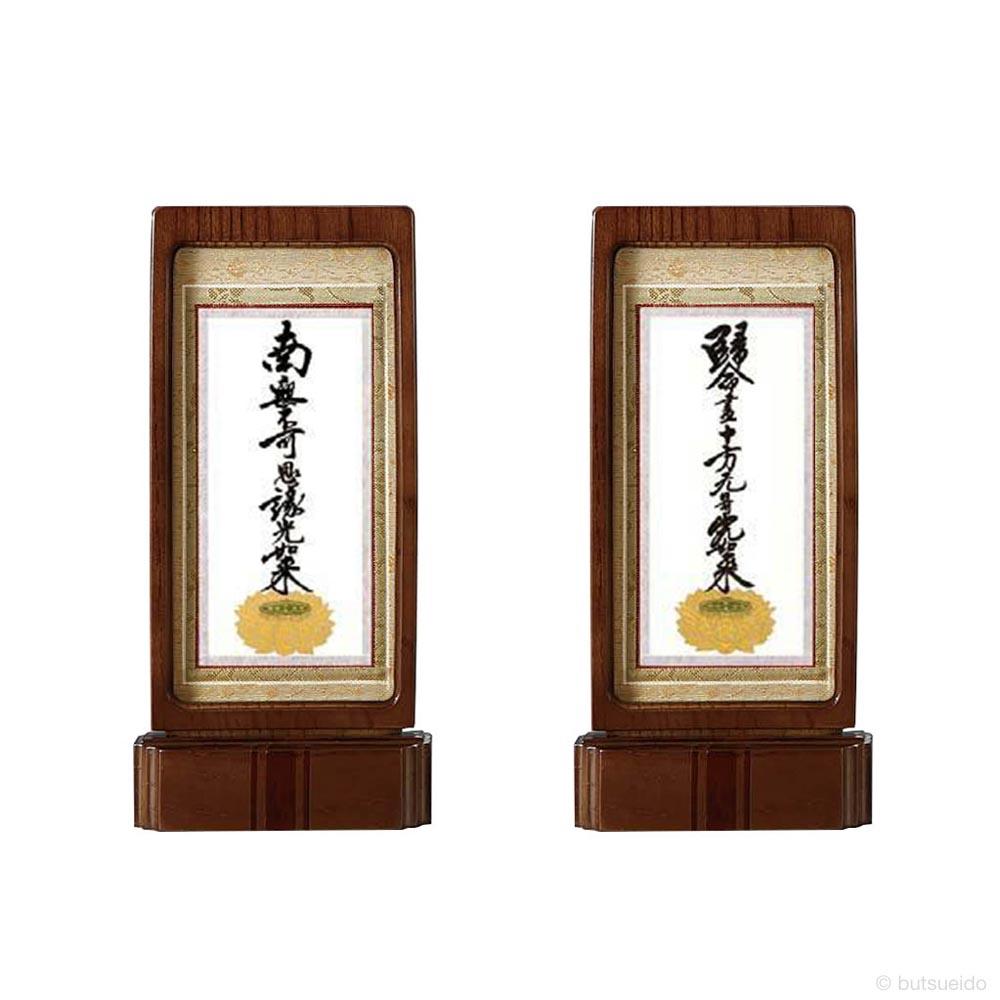 仏壇掛軸・スタンド掛軸 脇侍 浄土真宗東仕様 ウォールナット色 (小)