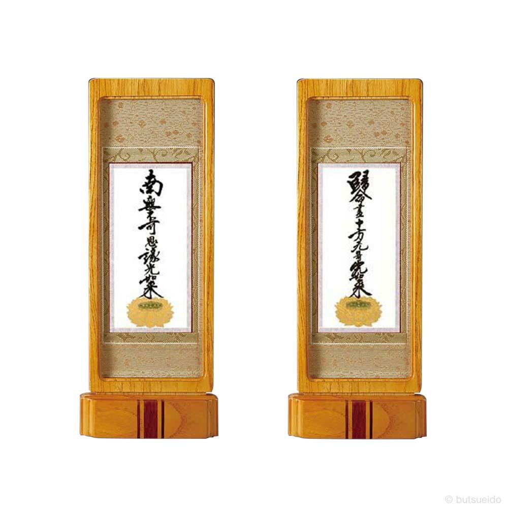 仏壇掛軸・スタンド掛軸 脇侍 浄土真宗東仕様 ライトブラウン (中)