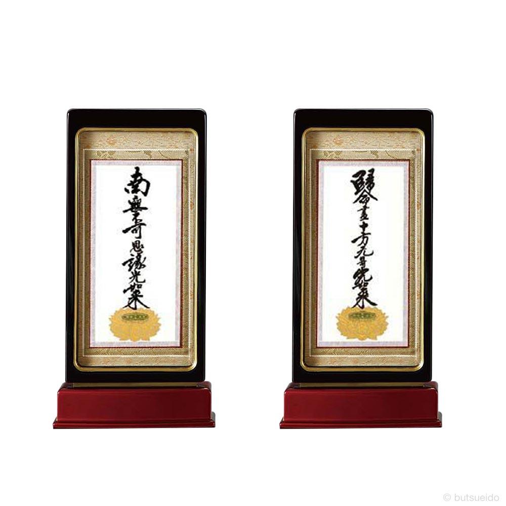 仏壇掛軸・スタンド掛軸 脇侍 浄土真宗東仕様 黒玉虫 (小)