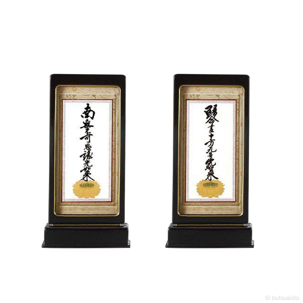 仏壇掛軸・スタンド掛軸 脇侍 浄土真宗東仕様 黒 (小)