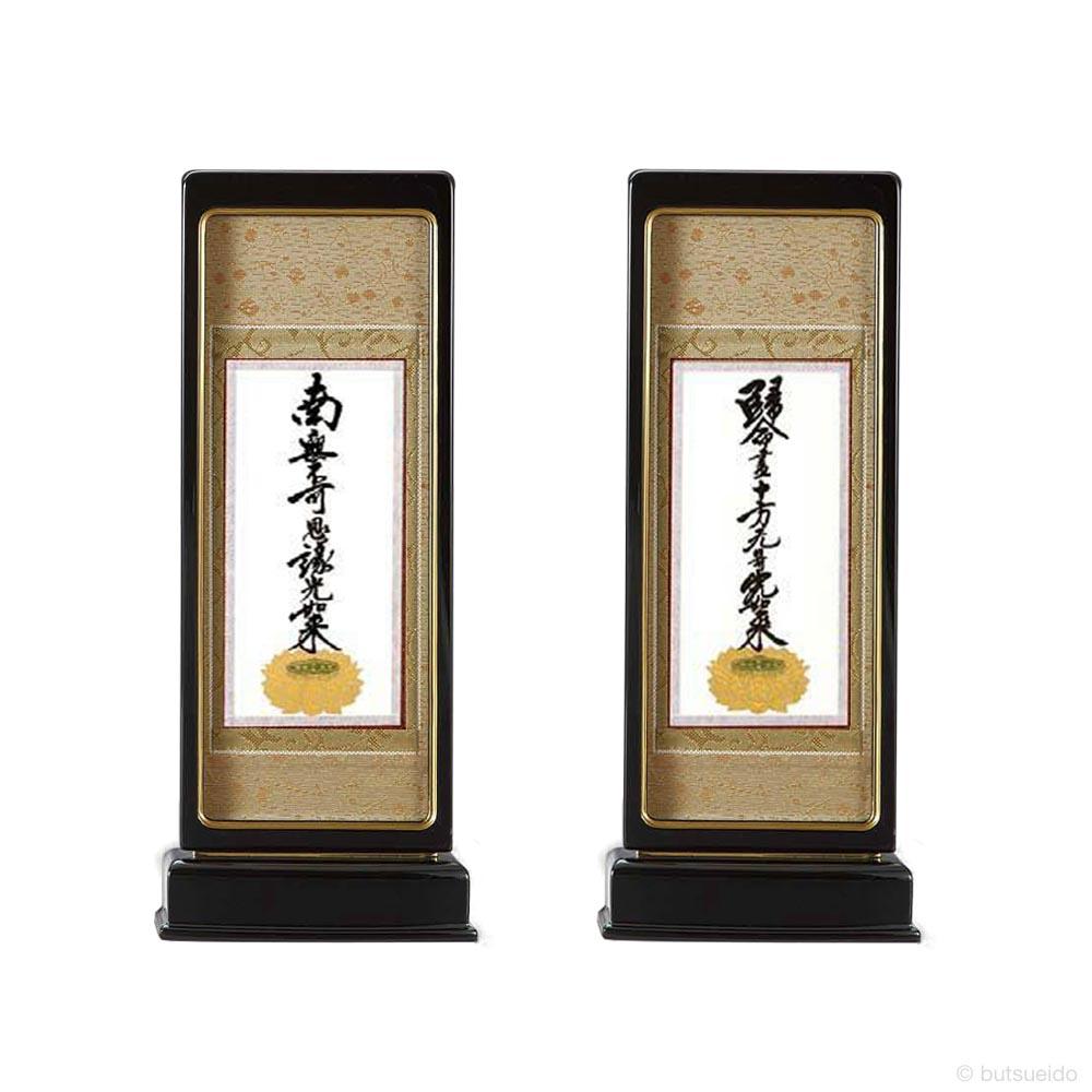 仏壇掛軸・スタンド掛軸 脇侍 浄土真宗東仕様 黒 (中)