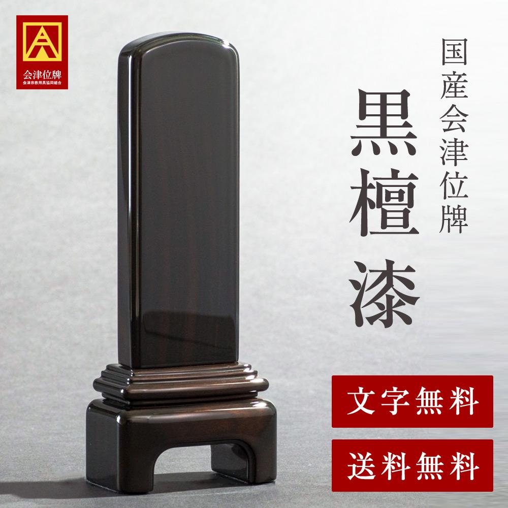 位牌・黒檀 モダン 漆 (4.5寸)
