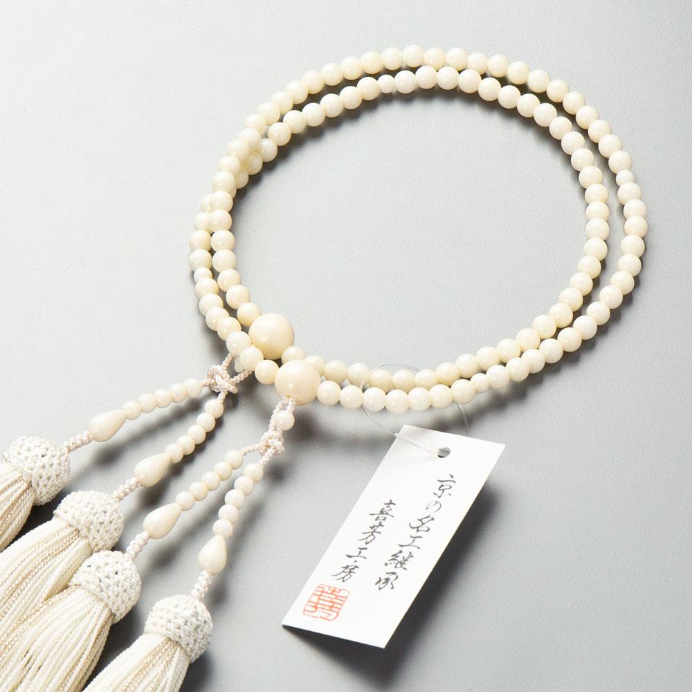 数珠 女性用二連 海竹珊瑚 8寸 共・上仕立 正絹房