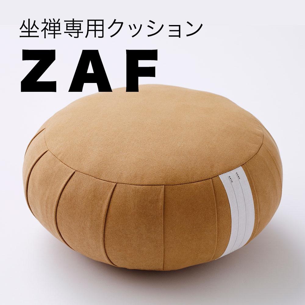 座布団 ZAF MASTER / ザフ マスター(キャメルブラウン)