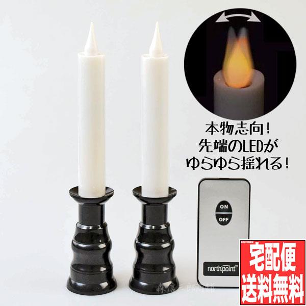 《新製品》【あす楽】本物志向!リモコン式 火を使わない! 安心!ゆらゆらLEDローソク (1対2本入り) (電気 電子ローソク 蝋燭 ロウソク LEDキャンドル)