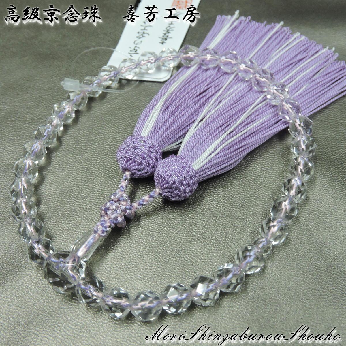 【数珠袋付き】高級京念珠「喜芳工房」本水晶切子8ミリ 女性用念珠 正絹房