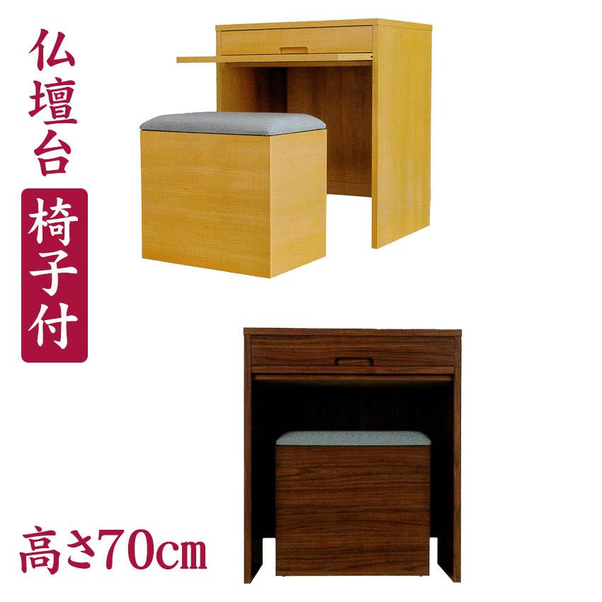仏壇台 机型 キャスター付き 椅子付(収納有) オリーブM 膳引き・引き出し付 高さ70センチ 仏壇 置台 上置仏壇用