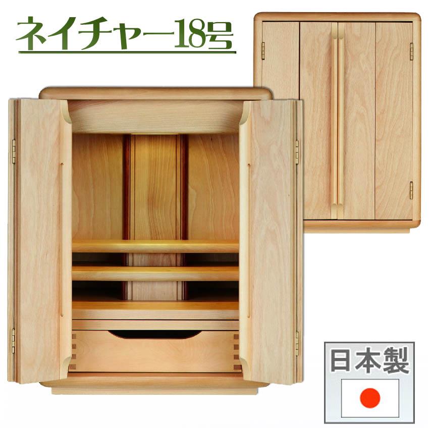モダン仏壇 ネイチャー 13×18号 [仏具セット付] カバ桜材[ナチュラル色] 小型 仏壇 上置型 日本製 小型仏壇