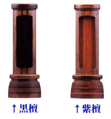 クリハイ5寸5人用(紫檀・黒檀)MO型