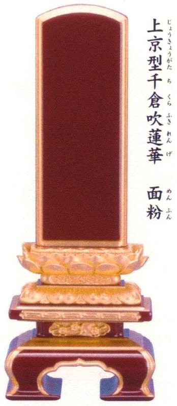 位牌 [会津塗][ため色]上京型千倉吹蓮華面粉3.5号高級ため色位牌