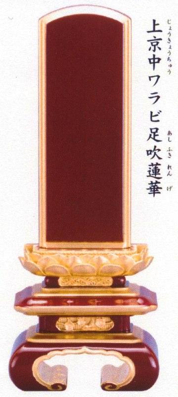 位牌 [会津塗][ため色]上京中ワラビ足吹蓮華面粉4.0号高級ため色位牌