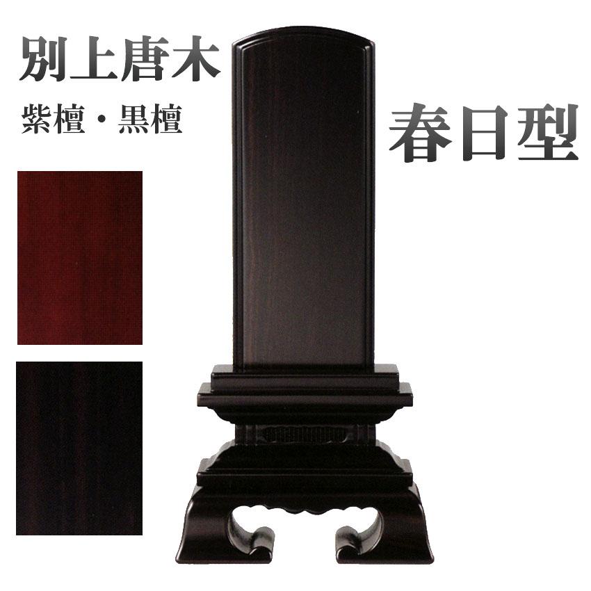 位牌 別上唐木 春日型 黒檀・紫檀 3.0号 高155ミリ 海外製 紫檀は10%割引 モダン 仏具用品 現代風 和モダン 選べる メモリアル