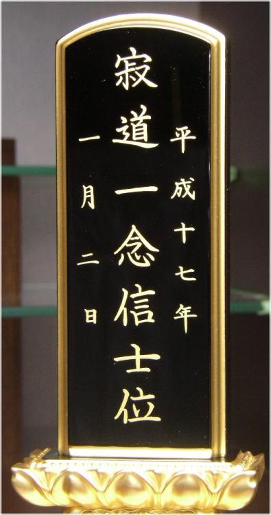 文字数 戒名 戒名とは?読み方や意味、付け方や文字数、構成や戒名の例、位号のランクと相場を徹底解説!