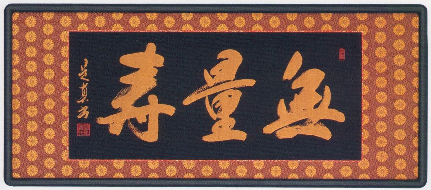 欄間額 【無量寿】二尺八寸 (ko1-22080)