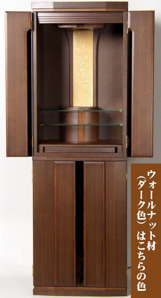 コンパクトでスッキリとしたモダン仏壇 クレール 15-45号(タモ材・ウォールナット材)