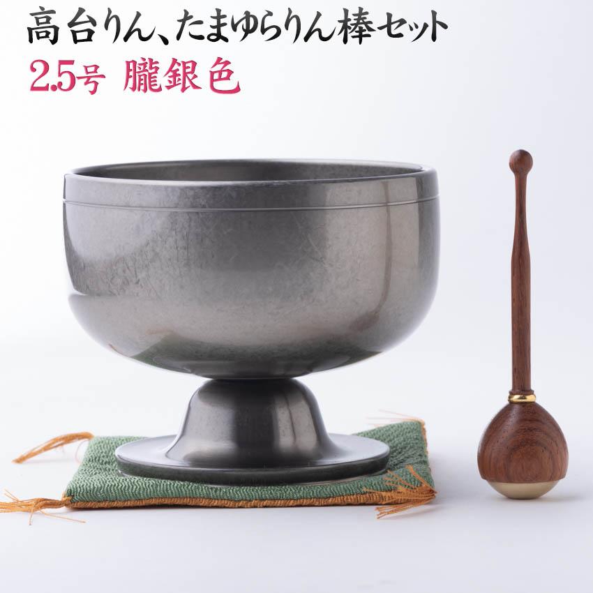 【送料無料】高台りん+たまゆらリン棒セット おぼろ銀2.5号