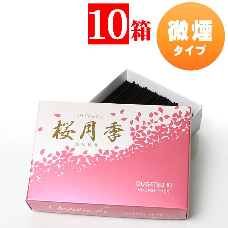 家庭用線香・玉初堂 桜月季(おうげつき)煙が少ないお線香(微煙)バラ詰 10箱