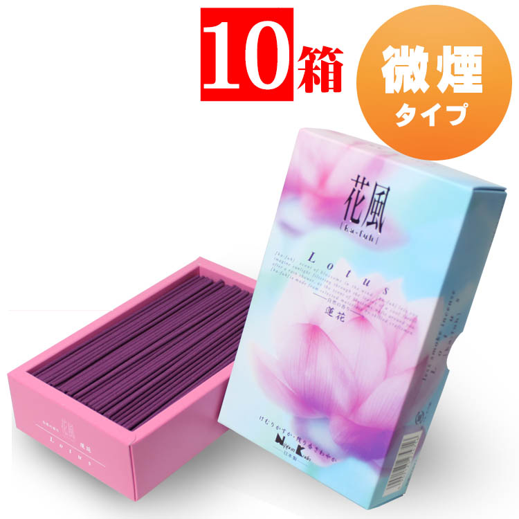 家庭用線香・日本香堂 花風Lotus蓮花 煙が少ないお線香(微煙)大バラ詰 10箱