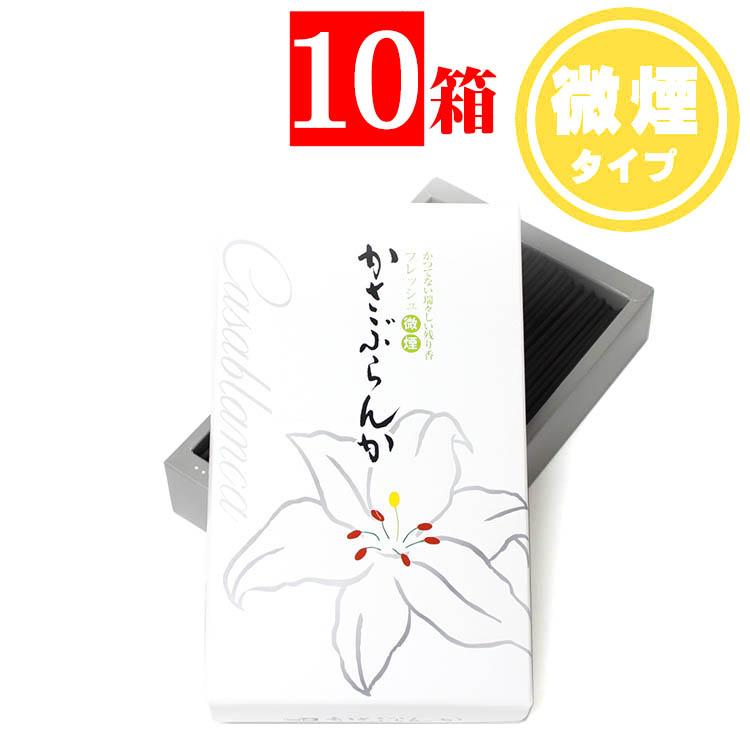家庭用お線香 微煙かさぶらんか大バラ10箱セット