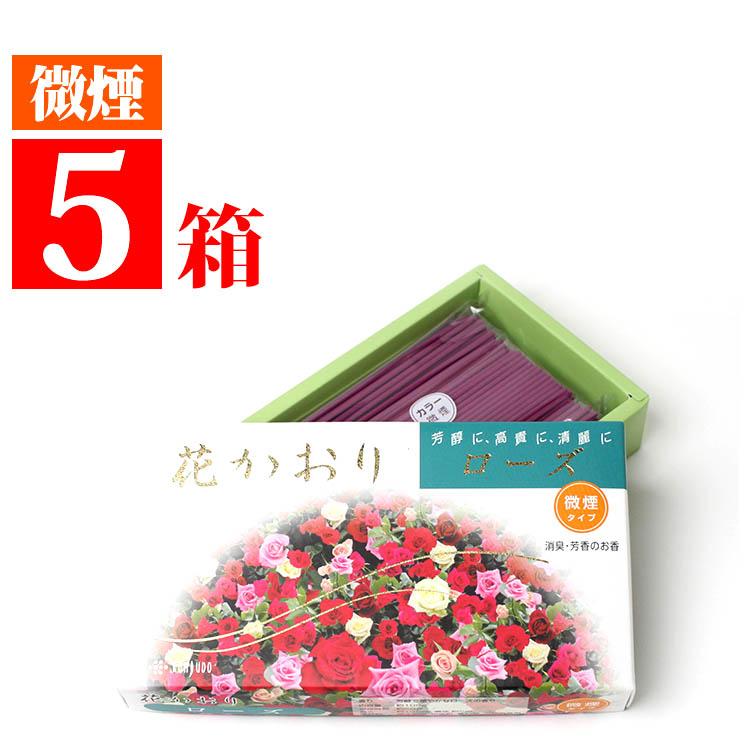 家庭用お線香 花かおり微煙タイプ「ローズ」バラ詰(約220本入)5箱セット