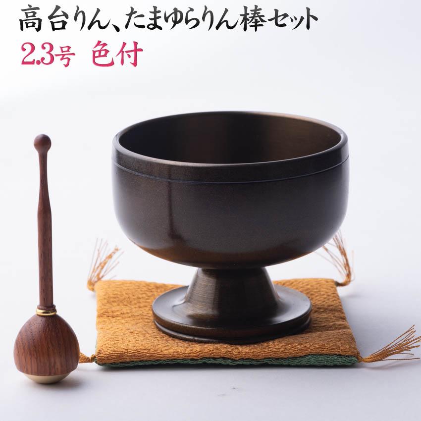 【送料無料】高台りん+たまゆらリン棒セット 色付2.3号