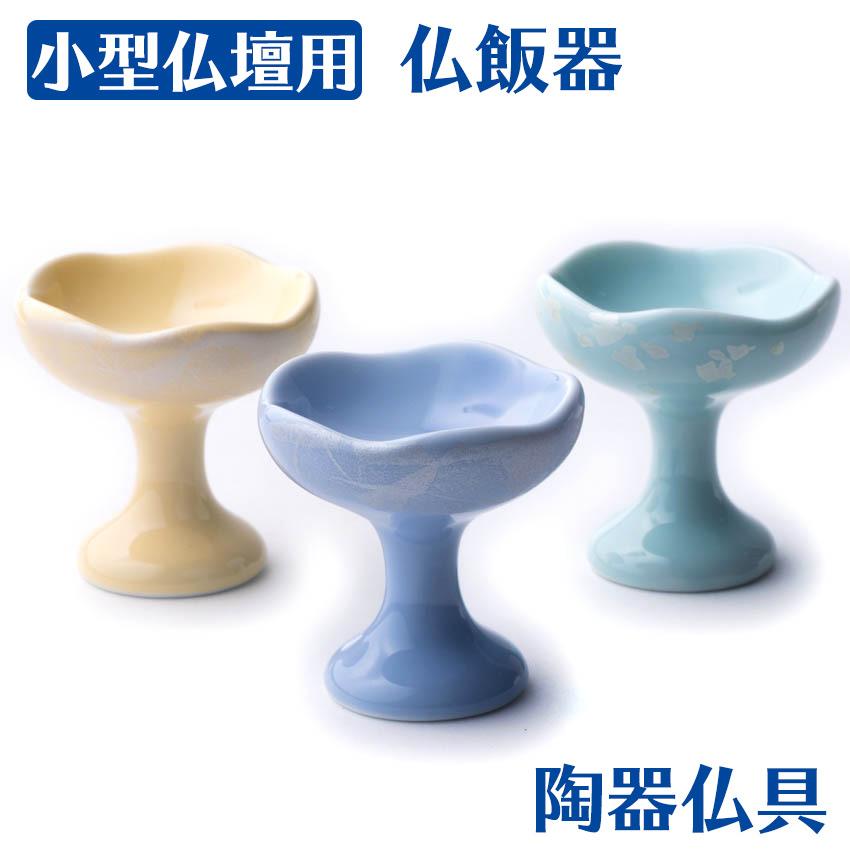 単品での販売です 予約 単品販売 ほのか 人気急上昇 仏器 陶器製 法要 仏具 祭壇 仏壇用品 弔事