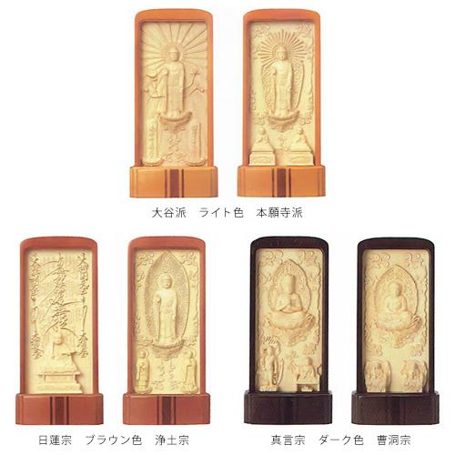 最新 仏像 | スタンドレリーフ 小 ライト色 ブラウン色 ダーク色 D29 | 高225×幅105×奥行55mm, eデバイス bab5ff94